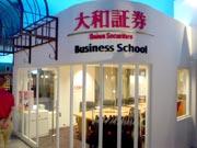 キッザニア『ビジネススクール(大和証券)』の入口です