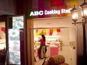 キッザニア『料理教室』の入口です