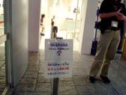 キッザニア『運転免許試験場』の入口です