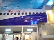 キッザニア『飛行機』のシュミレーターです